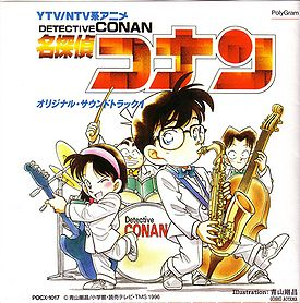 Detective Conan OST (Music Collection)