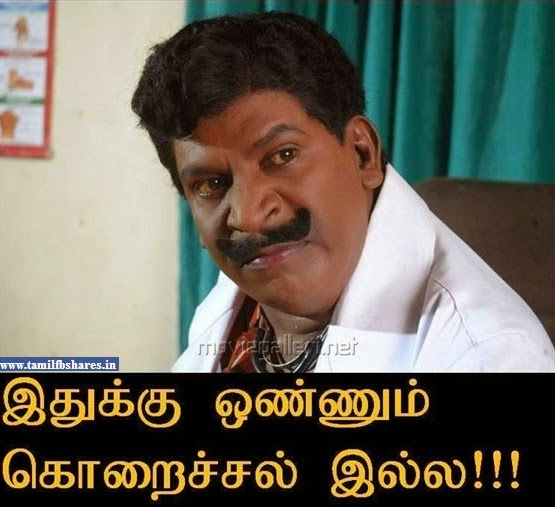MY Reaction in Tamil: June 2014 Vadivelu Angry Reaction