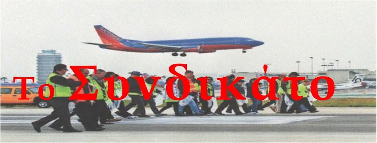 Συνδικάτο Εργαζομένων Εταιρειών Διεθνούς Αερολιμένα Αθηνών