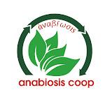 """Συνεταιρισμός Κοινωνικής Διαχείρισης Αποβλήτων """"ἀναβίωσις"""""""
