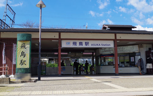 Asuka Station, Nara Station, Japan.