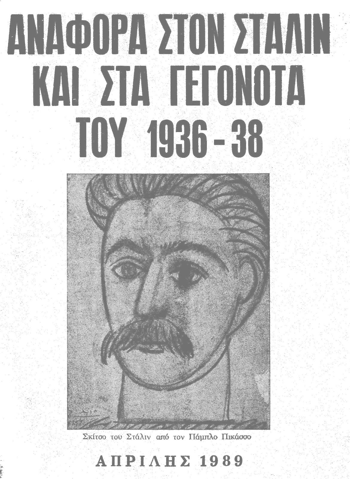 ΑΝΑΦΟΡΑ ΣΤΟΝ ΣΤΑΛΙΝ ΚΑΙ ΣΤΑ ΓΕΓΟΝΟΤΑ ΤΟΥ 1936-38