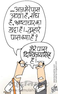 digvijay singh cartoon, indian political cartoon, bjp cartoon, congress cartoon, anna hazare cartoon, RSS cartoon