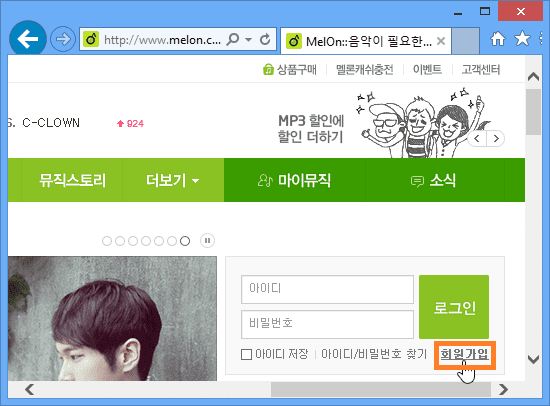 MelOn Home Page - Click Sign Up button