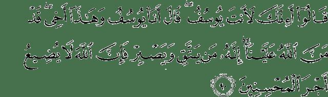 Surat Yusuf Ayat 90