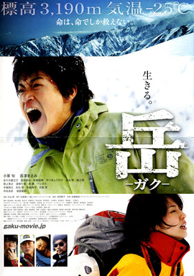 Gaku: Minna No Yama - Peak: The Rescuers (2011) Poster
