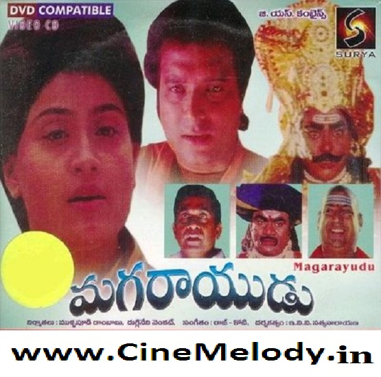 Maga Rayudu   Telugu Mp3 Songs Free  Download -1994