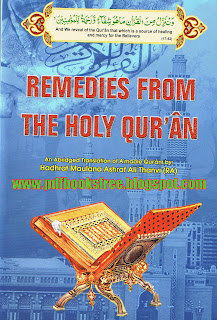 Amal e Qurani in English pdf