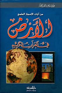 من آيات الإعجاز العلمي الأرض في القرآن الكريم - زغلول النجار