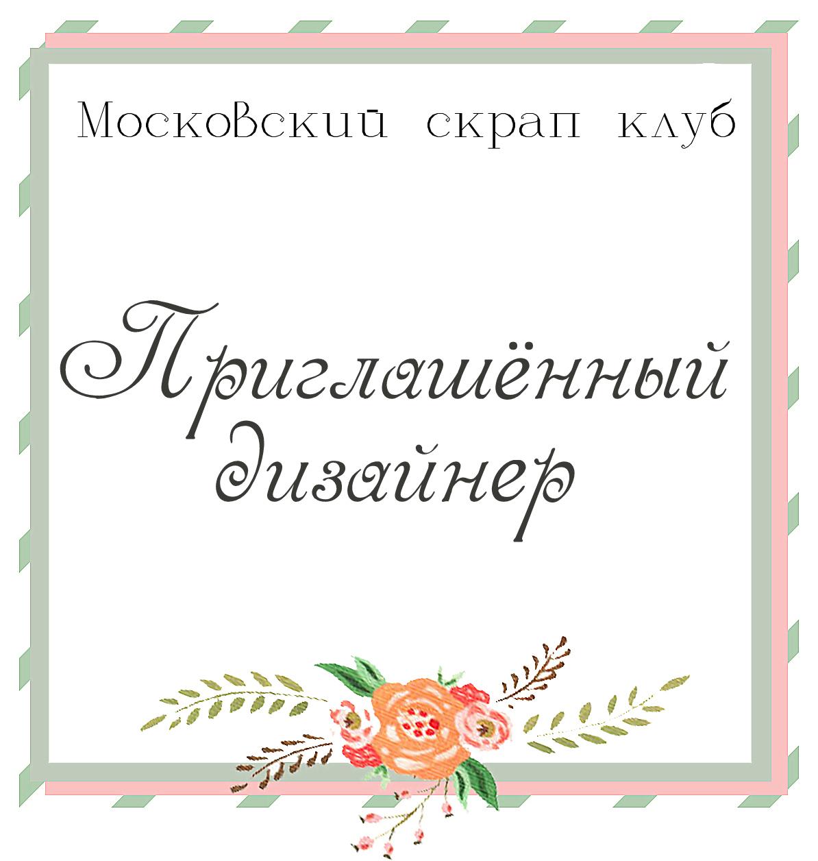 ПД в МСК (скетч)