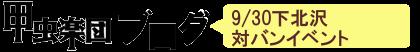 甲虫楽団ブログ - ビートルズ×演奏