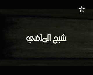مسلسل شبح الماضي | Maroc-wadifa.com : alwadifa maroc