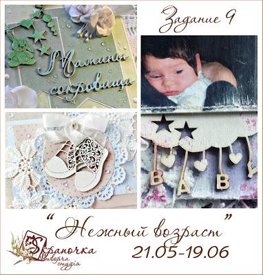 """Задание №9 - """"Нежный возраст"""" до 19/06"""