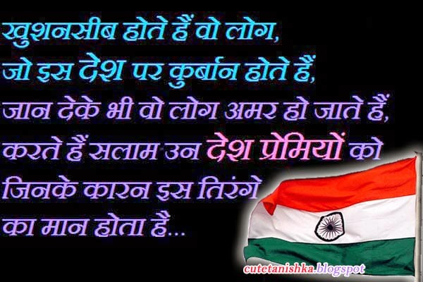 Independence Day 15 August Shayari Wallpapers And Hindi Sms Cute