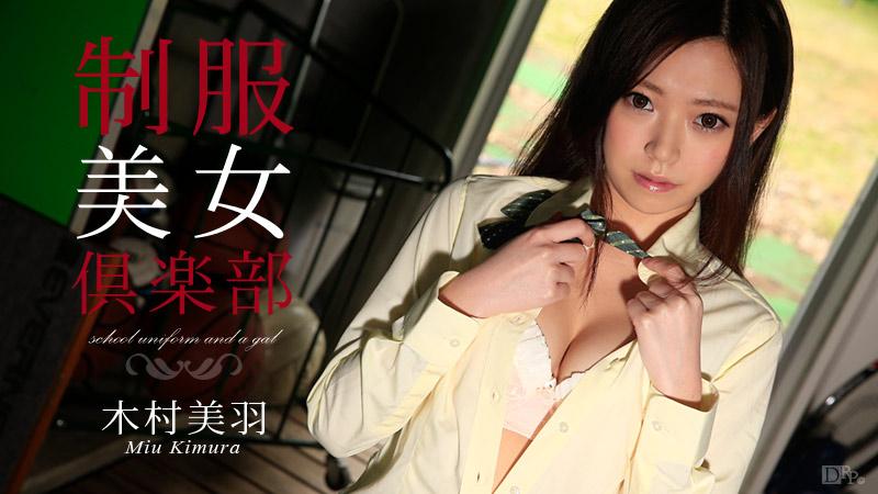 Boyfriend cock to healthy rape female secretary 082115-953  Miu Kimura hd