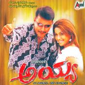 Ayya 2005 Kannada Movie Watch Online