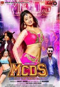 Mumbai Can Dance Saala  2015