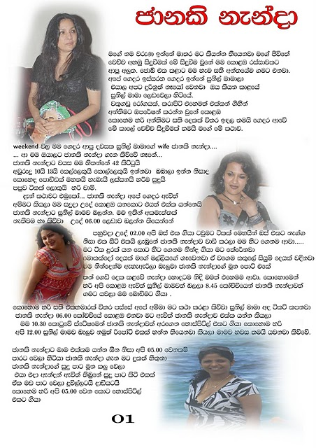 Sinhala Wal Katha