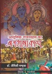 आधुनिक राजस्थान का ब्रजभाषा काव्य