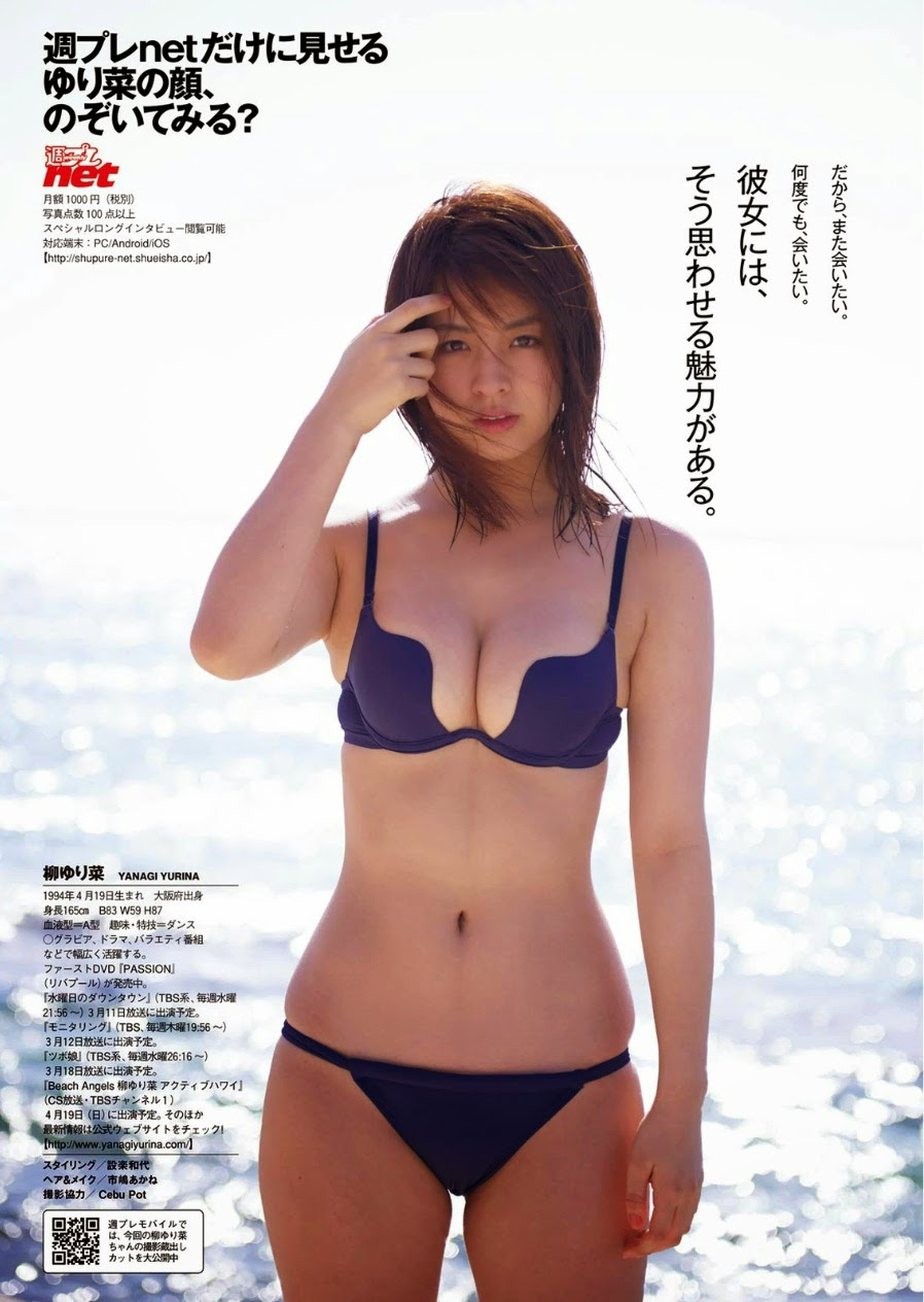Yanagi Yurina 柳ゆり菜 Weekly Playboy March 2015 Pictures 9