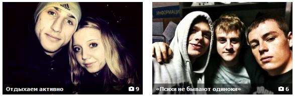 Прикольные названия фотоальбомов Вконтакте
