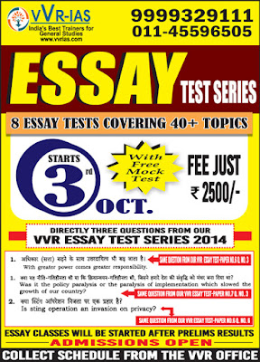 essay test series Suggestion needed for essay test series forumias, a online portal for upsc preparation online clear ias and other upsc exam with forumias.
