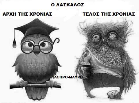 Image result for οι δάσκαλοι στην αρχή και στο τέλος της χρονιάς