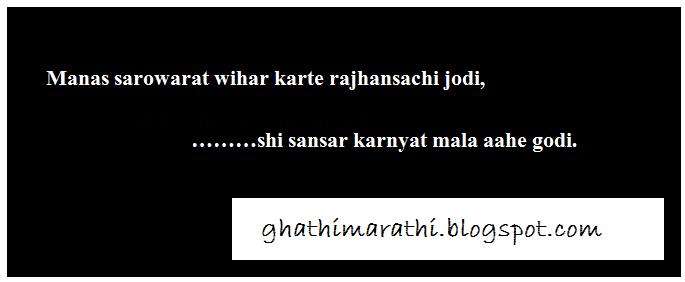 marathi ukhane in english10
