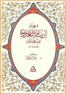 ديوان ابن بسام البغدادي