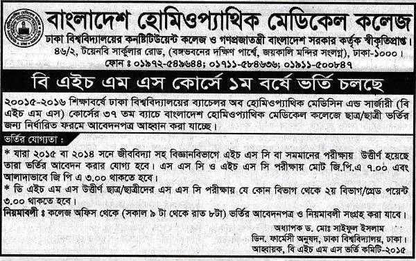 All Admission info BD: Admission Notice, Bangladesh Homeopathic