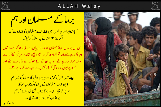 Critisize Lines About Burma Muslims, Muslims Of Burma, Burma terrorists Attack, The Poor Muslims Of Burma, Burma terrorists Attack - Urdu Critisize Wallpapers