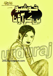 Romantic Urdu Novels Khusbu Ban Kar Aoa Na By Alia Hira pdf free