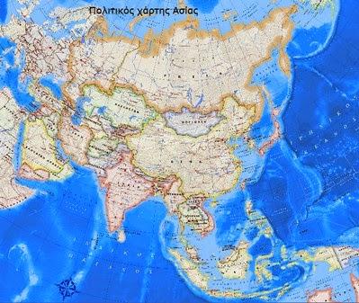 http://ebooks.edu.gr/modules/ebook/show.php/DSGL100/418/2821,10652/extras/gstd34_asia_politikos_map/index.html