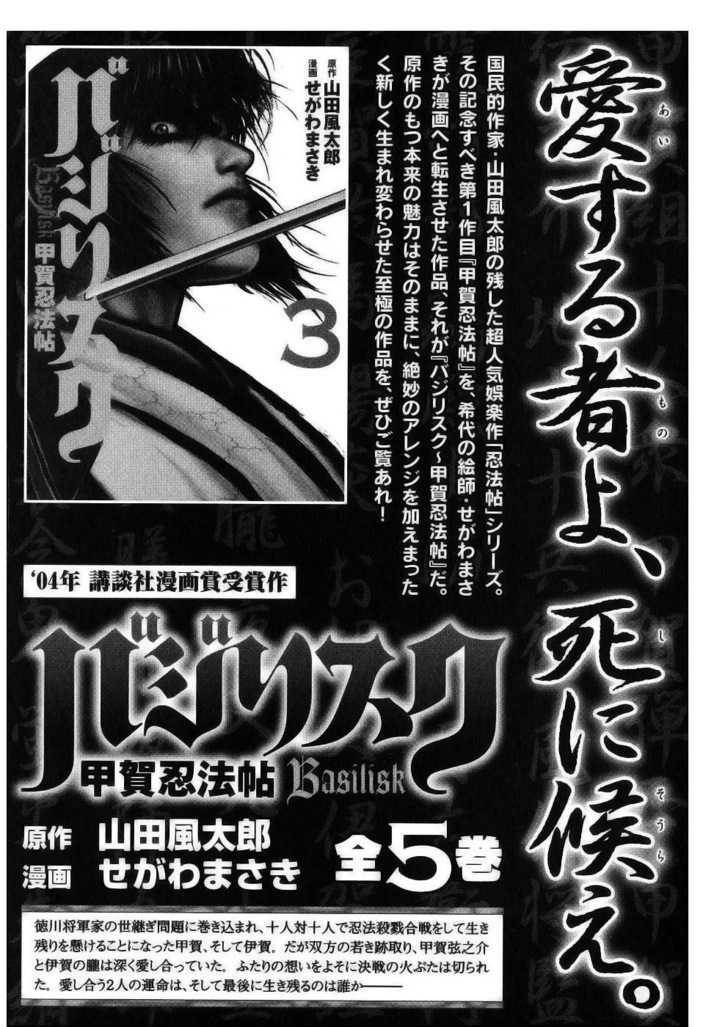 The Yagyu Ninja Scrolls-YM Yagyuu Ninpouchou Chap 50 - Next Chap 51 image 21