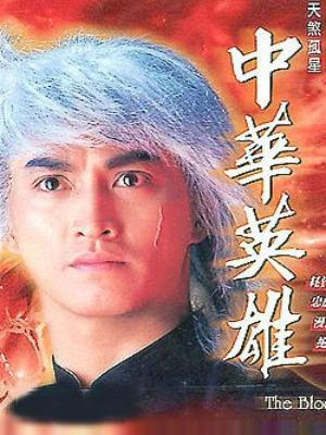 Trung Hoa Anh Hùng 2 - The Blood Sword 2