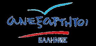 Μπαράζ προσχωρήσεων στους Ανεξάρτητους Έλληνες από τη ΝΔ