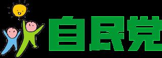 Japon Liberal Demokrat Parti
