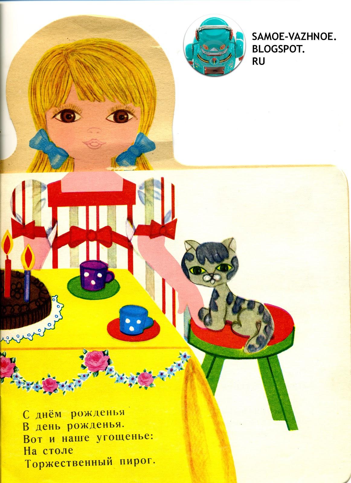На столе - торжественный пирог. Ждём гостей - и гости на порог. Принимаем поздравленья с Днём рожденья в День рожденья. Вот и наше угощенье - на столе торжественный пирог.