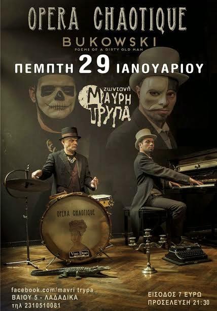 opera-chaotique-pempti-29-1-mavri-trypa