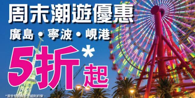 HKExpress「週末優惠」香港飛寧波$164、峴港 $194、廣島$394起,今晚(12月5日)零晨開賣!