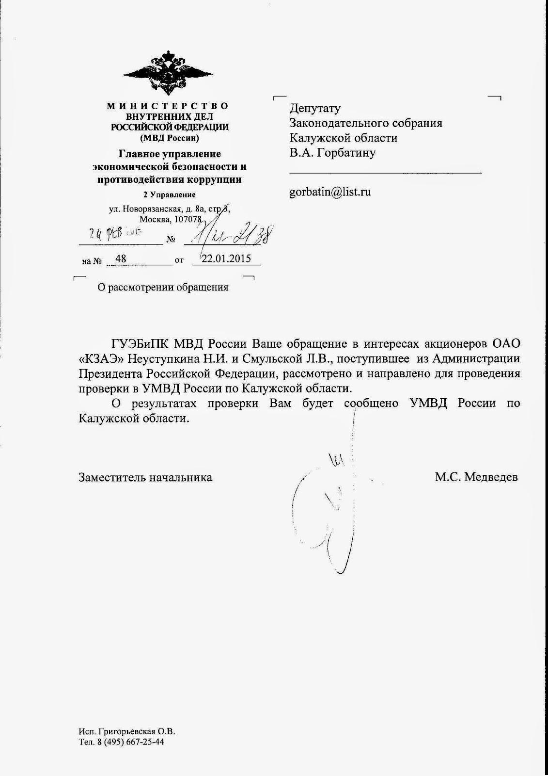 С Днём ПобеДы! - Газпром газораспределение Калуга