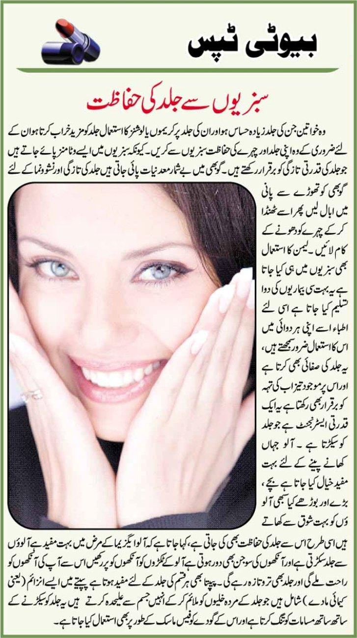 Women Fashion Magzine Update Skin Care Tips In Urdu