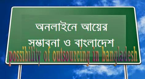 outsourcingbd