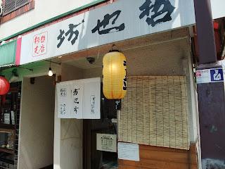 麺哲支店 坊也哲のつけ麺とワカメスープでランチ!(大阪・高槻市)