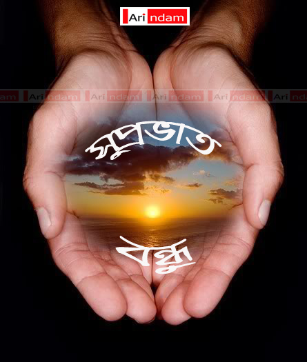 Famous Popular Good morning in Bangla style Wallpapers for free download