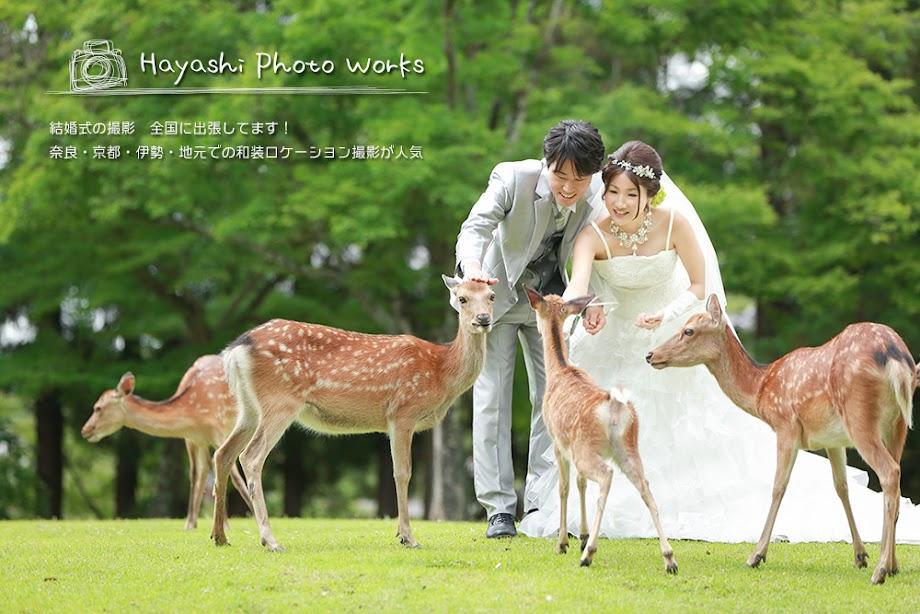 Hayashi Photo Works|ウェディングフォトグラファー・カメラマンとして全国の結婚式に出張撮影を行っています。