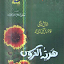 Hadiya tul Uroos Urdu islamic Book