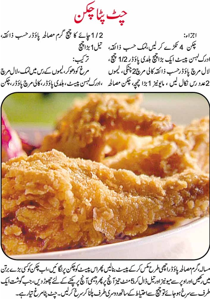 Chatpata chicken urdu recipe complete method of making
