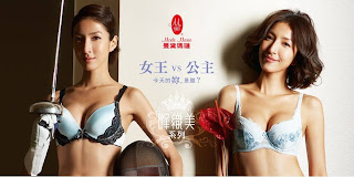 cheryl-yang-vivian-hsu-show-breast-sexy-mode-marie-bra-lingerie