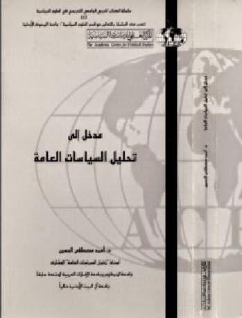 مدخل إلى تحليل السياسات العامة - أحمد مصطفى الحسين pdf